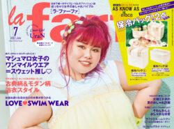 la farfa 7月号表紙