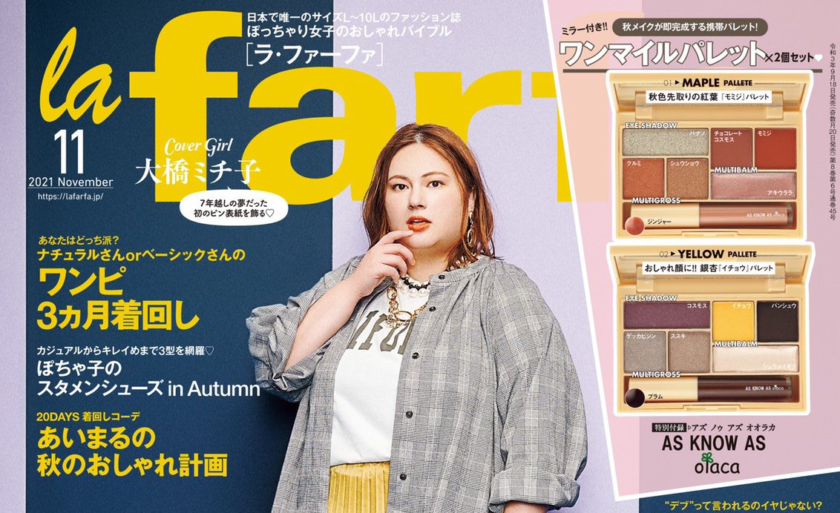 「la farfa」2021年11月号